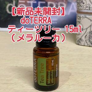 【新品未開封】ドテラ ティーツリー 15ml doTERRA