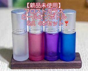 【新品未使用】フロストガラス製 ロールオンボトル 5ml×4本 doTERRA