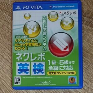 PS Vita ソフト ネクレボ 英検
