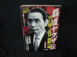 実録覇道ヤクザ伝 山口組三代目田岡一雄 日焼け強シミ有/CER