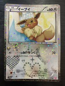 ◆即決◆ イーブイ 014/020 U SC BW コンセプトパック シャイニーコレクション ◆ ポケモンカードゲーム / pokemon ◆ 状態ランク【B】◆