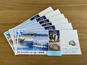 当日!即日発送! 新江ノ島水族館 ご招待券 1~3枚まで 有効期限2021.9.30