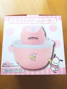 【限定品】サンリオ ポチャッコ アイスクリームメーカー