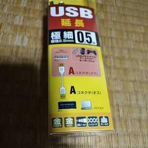 ☆サンワサプライ 極細USB延長ケーブル(Aオス-Aメス延長タイプ) 0.5m ☆