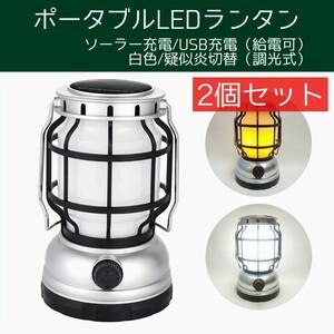【新品】ポータブルLEDランタン ソーラー&USB充電 点灯色切替&調光 2個組