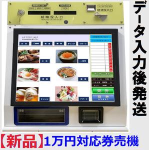 【新品】システム東京 タッチパネル高額紙幣対応券売機 2020年製 STV-01
