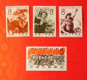 新品未使用★中国切手 紀117 ベトナム人民の闘争支持 4種完