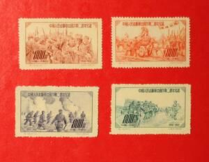 新品未使用★中国切手 紀19 志願軍朝鮮派兵2周年 4種完★