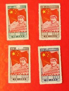 新品未使用★中国切手 紀4 中華人民共和国開国 4種完★東北貼用