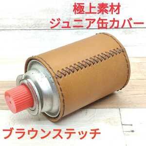 極上素材!CB缶カバー ガス缶カバー キャメルオイルレザー オリーブステッチ!