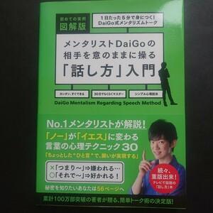 メンタリストDaiGoの相手を意のままに操る「話し方」入門 = DaiGo M…