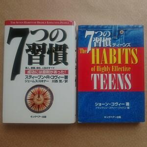 「7つの習慣 成功には原則があった!」と「7つの習慣ティーンズ」二冊まとめて