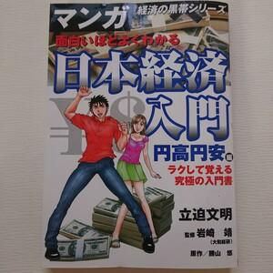 面白いほどよくわかる日本経済入門 円高円安編