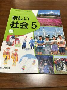 東京書籍 教科書 社会5年 上