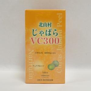 アルファライズ じゃばらVC300 ビタミンC 100粒 2024年1月迄 栄養機能食品 ya-1
