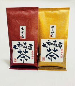 奈良県産 大和茶 玄米茶 かりがね 茶葉 セット 中尾農園