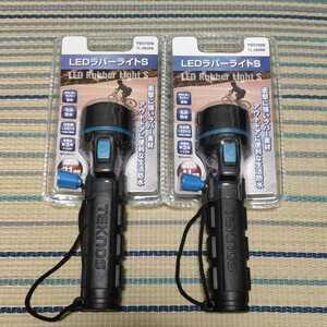 ●TEKNOS LED ラバーライトS TL-280RB(2個セット)
