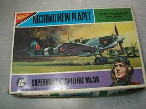 1/100 ニチモ スピット Mk.5B             2F-1