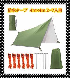 防水タープ tarp 天幕 シェード 400cm×400cm 日除け UV 紫外線 カット 2-7人用