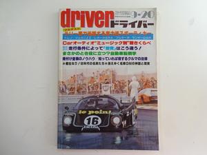 ドライバー/9-20/ランサーEX1800GSR スプリンター1600GT