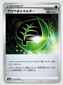 T1-00123 送料無料 アロマ草エネルギー s3a 074/076 U ポケモンカードゲーム ソード&シールド 強化拡張パック 伝説の鼓動