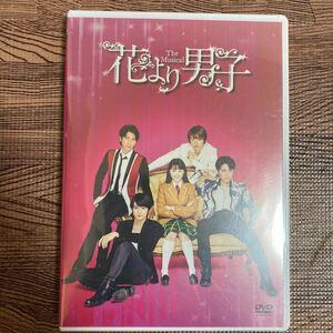 花より男子 The Musical (ミュージカル) DVD松下優也白洲迅真剣佑上山竜治加藤梨里香