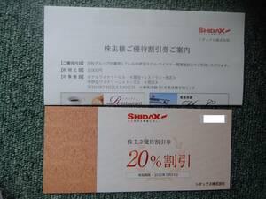SHIDAX 株主優待 シダックス 株主ご優待割引券 20%OFFクーポン 2022年3月期限