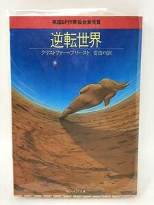 逆転世界 クリストファー・プリースト作 サンリオSF文庫 初版 N3289