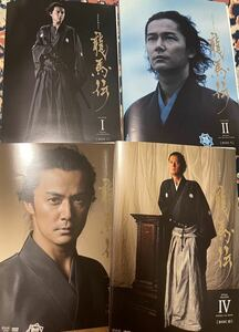 NHK大河ドラマ 龍馬伝 DVD 13巻セット