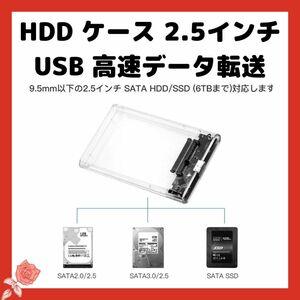 HDD ケース 2.5インチ USB 高速データ転送 工具不要 571