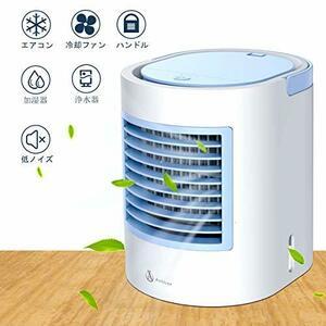 (2021最新版)エアコン 扇風機 卓上冷風機 ミニクーラー ポ 卓上冷風扇 冷風機 USB電源 携帯性 長時間連続動作 熱中症対策 暑さ対策