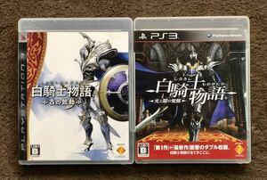 PS3 2本【送料無料】 白騎士物語 -古の鼓動- / 白騎士物語 -光と闇の覚醒- 【箱説有・起動確認済】 プレイステーション3