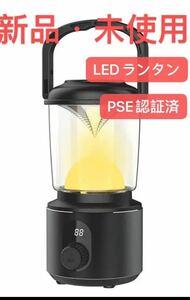 ランタン LEDランタン 充電式 昼白色 昼光色 電球色 赤色点灯 新品・未使用