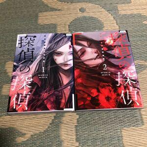 送料無料 探偵の探偵 全2巻 初版 レンタル落ち