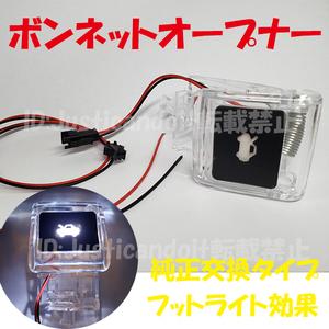 60系 ハリアー ASU/AVU/ZSU6# LED ボンネットオープナー 白 LED発光 フードロックコントロール レバー 60ハリアー
