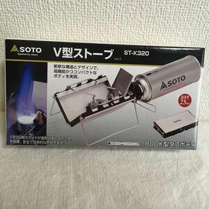 SOTO (ソト) V型ストーブ ST-K320 (Gストーブ ST-320同等品) 収納ケース付