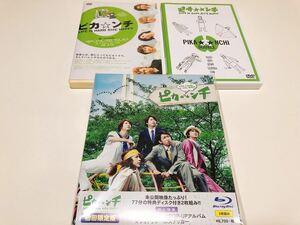 嵐 ピカンチ シリーズ 3作セット DVD ブルーレイ