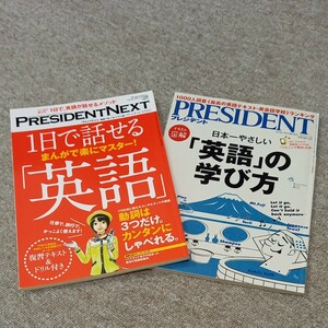 PRESIDENT プレジデント PRESIDENT Next プレジデントネクスト 2冊セット