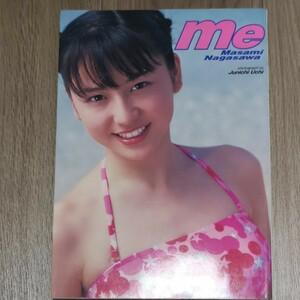 長澤まさみ写真集 『me』