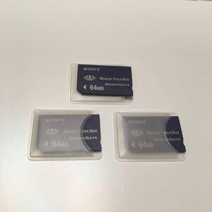 新品 SONY メモリースティック DUO 64MB 3枚セット