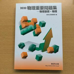 物理重要問題集-物理基礎 物理 数研出版