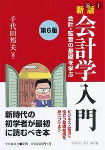会計学入門 会計・監査の基礎を学ぶ 第6版 千代田邦夫