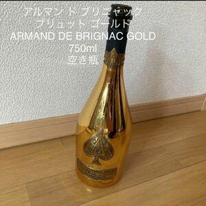 古酒 シャンパン スパークリング ワイン アルマン ド ブリニャック ブリュット ゴールド 750ml 空き瓶 空瓶 空ビン カラ瓶 金