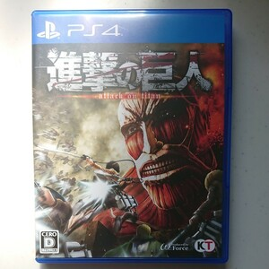 PS4進撃の巨人