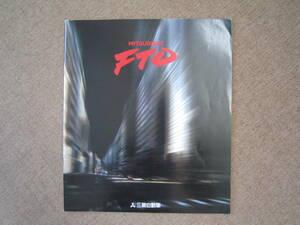 【即決】当時物:旧車カタログ ♪三菱 FTO★カタログ : 1996 パンフレット