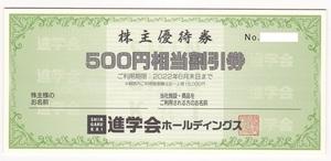 進学会 株主優待券3,000円分