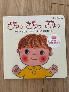 ベネッセ 絵本 赤ちゃん用 ファーストブック