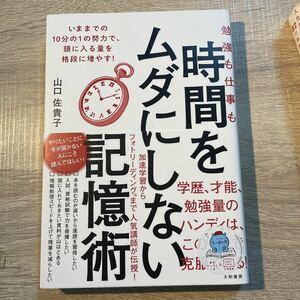 勉強も仕事も時間をムダにしない記憶術/山口佐貴子