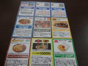 びっくりドンキー・丸源・ココス・マツモトキヨシ・モスバーガー・ドミノピザ・ヒマラヤほか割引券