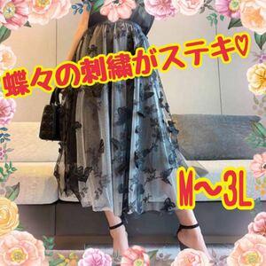 ロングスカート レディース チュールレース 蝶々 刺繍 黒 韓国 フレアスカート バタフライ